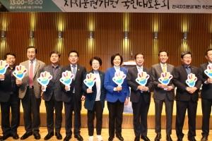민주 자치단체장들 개헌 토론회…서울시장 예비후보 '총출동'