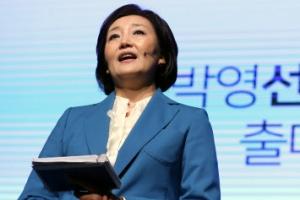 """박영선 """"자연·경제·문화 숨쉬는 서울 만들겠다"""" 시장 출마선언"""