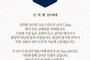 """문 대통령, 신의현 선수에 축전 """"신의현 선수 온 가족의 승리"""""""
