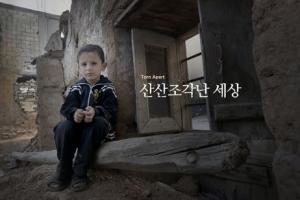서울신문과 함께 하는 ICRC 사진전 'TORN APART'  개최