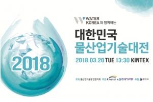 국내 물산업 성장·우수기술 발굴위한 '대한민국 물산업기술대전', 20일 개최