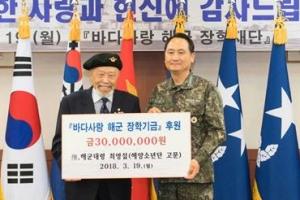 """""""순직자 유자녀 위해 써달라"""" 90세 노병의 기부"""