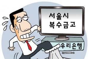 우리銀 '서울시금고' 사수 가능할까