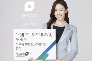 대신증권, 수익금 10% 성과보수 '로보어드바이저'