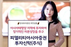 한국투자증권, 아·태 장기투자용 '피델리티아시아' 펀드