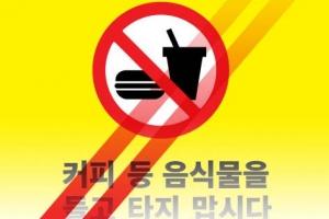 [씨줄날줄] 버스 음식물과 '시민 복종'/황수정 논설위원