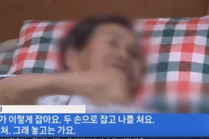 """간호조무사 폭행 논란…""""할머니 양손 붙잡아 스스로 때리게 했다"""""""