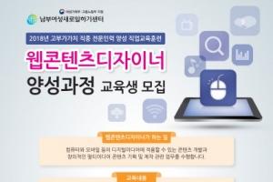 남부새일센터, 국비지원 '웹콘텐츠 디자이너' 교육생 모집