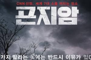 '곤지암' 200만명 돌파…역대 한국 공포영화 흥행 3위