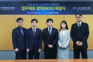 금강시스템스-정보통신진흥協, 휴대폰 유실물 관리 구축 MOU