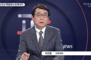 TV조선 이진동 기자 사표 제출…'최순실 특종' 기자가 왜?