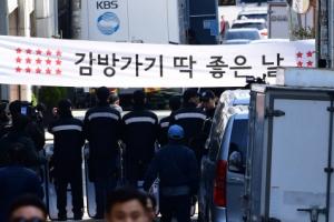 [서울포토] MB 구속 촉구하는 플래카드 '감방가기 딱 좋은 날'