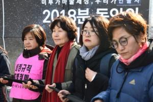 #미투, 광장에 나오다... 청계광장서 '2018분 이어말하기'
