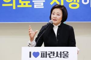 """박원순 압박 나선 박영선 """"경선에서 결선투표 하자"""""""