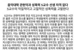 이화여대 미투 추가 폭로…현직 교수 성추행 의혹