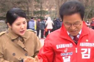 """강유미, 김용판 전 경찰청장 만나 """"김용판에게 댓글이란?"""""""