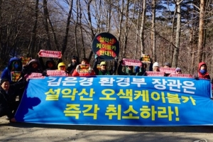 """""""박근혜 정부 때 설악산 케이블카 설치 위해 비밀 TF 운영"""""""