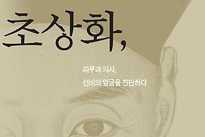 '뽀샵' 없는 조선의 초상화, 그 안의 선비정신·포용성