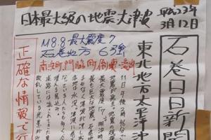 [그 책속 이미지] 지진으로 전기 끊어졌던 엿새… 손글씨로 기사 쓴 기자들