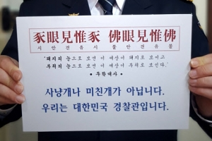 """""""우리는 사냥개가 아니다""""… 경찰, 한국당 비판 피켓 들고 '인증샷'"""