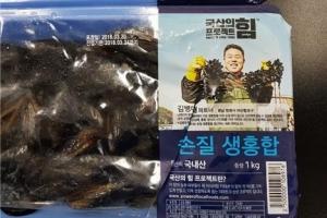 이마트 판매 '손질 생홍합' 패류독소 검출 긴급 회수