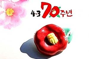 [씨줄날줄] 4·3 70주년과 동백꽃/이순녀 논설위원