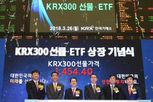 'KRX300 ETF' 상장