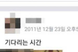 정봉주 성추행 폭로자 '셀카 증거' 논란
