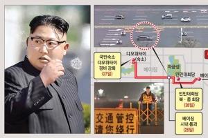 [김정은 첫 訪中] 中, 한반도 외교 주도 의지… 北 '비핵화' 두고 몸값 높이기