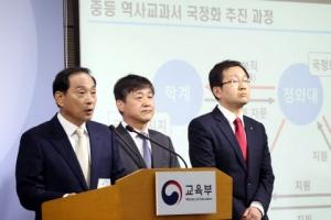 '역사교과서 국정화' 박근혜·김기춘·前장차관 수사의뢰 요청