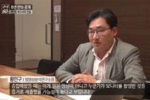 """'추적60분' 국방부가 증거로 낸 천안함 CCTV…전문가 """"원본 아닌 듯"""""""