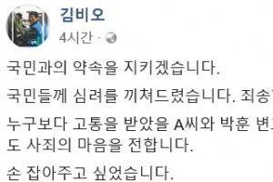 """정봉주에 1억원 '베팅' 김비오 """"죄송…기부 약속 지키겠다"""""""
