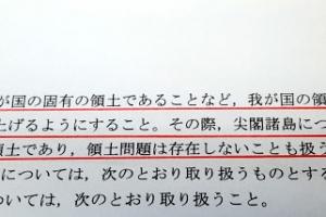 日, 고교도 '독도는 일본땅'… 왜곡 교육 시스템 사실상 완성