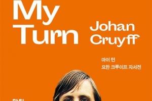 20C 축구계 쥐락펴락한 '토털 사커 황제'