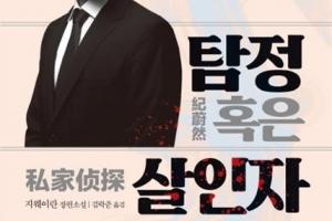 신상 터는 언론… 돈에 빠진 극단… 날 선 비판 담은 타이완 추리소설