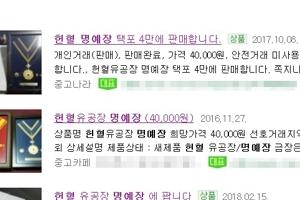 '헌혈 증서'도 인터넷 거래되는 세태···100회 헌혈 명예장 4만원에