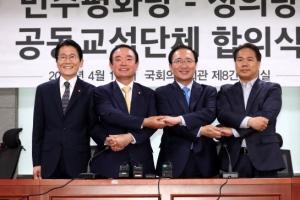 평화와정의, 개헌엔 한마음·드루킹 특검엔 두마음