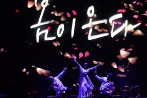 [서울포토] '봄이 온다' 우리 예술단의 평양 공연 리허설 모습