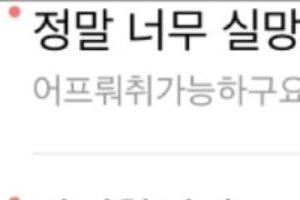 김생민 '미투' 충격에 팬카페 통장요정 회원들 대거 탈퇴 조짐