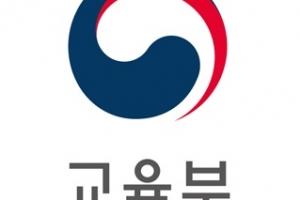 교육부, 올해 中企 취업 대학생·소외 계층 영재들에게 지원