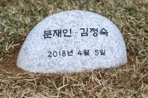 [서울포토] 문재인 대통령 내외, 식목일 기념식수 표지석