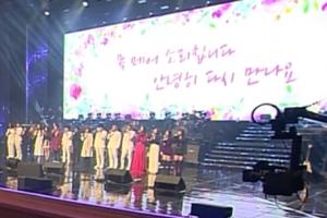 '봄이 온다' 평양 공연 시청률 합계 36.6%…'대박 쳤다'