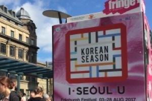 2018 에든버러 프린지 페스티벌 '제4회 코리안시즌' 초청팀 확정