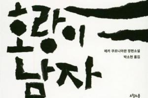 한강과 '맨부커상' 겨룬 인니 작가의 스릴러