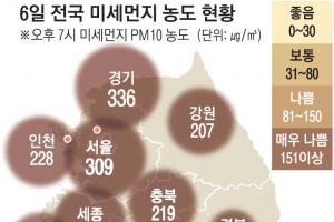 황사 범벅 미세먼지…프로야구 3경기 첫 취소