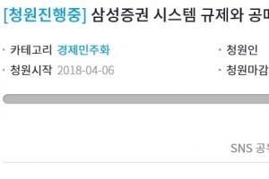 '삼성증권 사태' 관련 청와대 국민청원 하루새 7만명 돌파