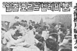 """[그때의 사회면] """"TV 사자"""" 장사진 친 인파"""