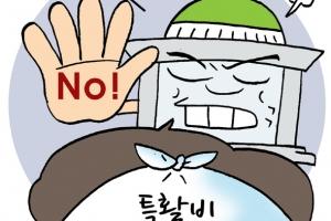"""""""특활비 공개 못한다"""" 버티는 국회사무처"""