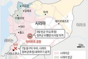 '화학무기 공격' 후 시리아공군기지 맹폭당해…이스라엘 소행설