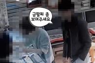 [영상] 손님인 척 금은방 턴 10대들 검거